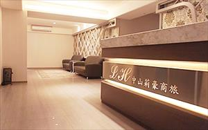 中山莉豪商務旅店