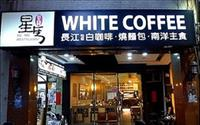 「WHITE COFFEE(天母店)」