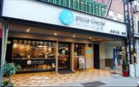 「Pizza CreAfe」